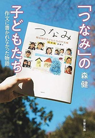 「つなみ」の子どもたち 作文に書かれなかった物語 (文春文庫)