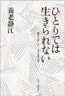 ひとりでは生きられない (紫のつゆ草―ある女医の95年)