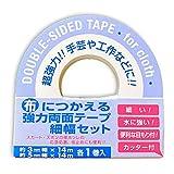布につかえる強力両面テープ (3mm幅・5mm幅 (各1巻セット))