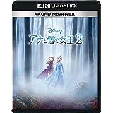 アナと雪の女王2 4K UHD MovieNEX [4K ULTRA HD+ブルーレイ+デジタルコピー+MovieNEXワールド] [Blu-ray]