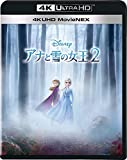 アナと雪の女王2 4K UHD MovieNEX[Ultra HD Blu-ray]