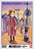 南の虹のルーシー(10)[DVD]