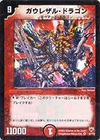 デュエルマスターズ DM10-006-VE 《ガウレザル・ドラゴン》