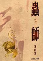蟲師 初回限定特装版 第四集 [DVD]