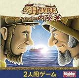 ル・アーブル 内陸港 (Le Havre: The Inland Port) 日本語版 ボードゲーム