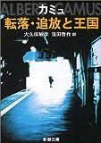 転落・追放と王国 (新潮文庫)