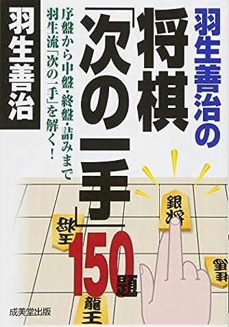 羽生善治の将棋「次の一手」150題