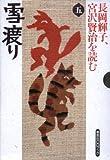 長岡輝子、宮沢賢治を読む〈5〉雪渡り (草思社CDブック)