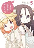 社畜さんは幼女幽霊に癒されたい。 5巻 (デジタル版ガンガンコミックス)