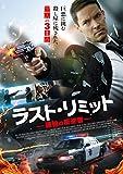 ラスト・リミット 孤独の反逆者[DVD]