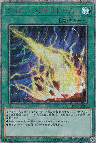 遊戯王 IGAS-JP067 ライトニング・ストーム (日本語版 20thシークレットレア) イグニッション・アサルト