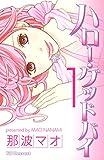 ハロー・グッドバイ(1) (デザートコミックス)