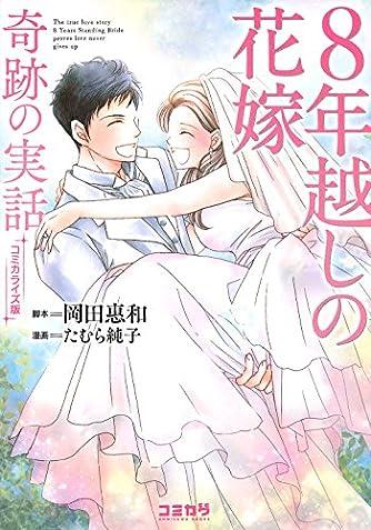 コミカライズ版 8年越しの花嫁 奇跡の実話 (COMICAWA BOOKS)
