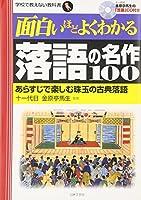 面白いほどよくわかる落語の名作100―あらすじで楽しむ珠玉の古典落語 (学校で教えない教科書)