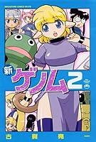 新ゲノム 2 (メガストアコミックス)
