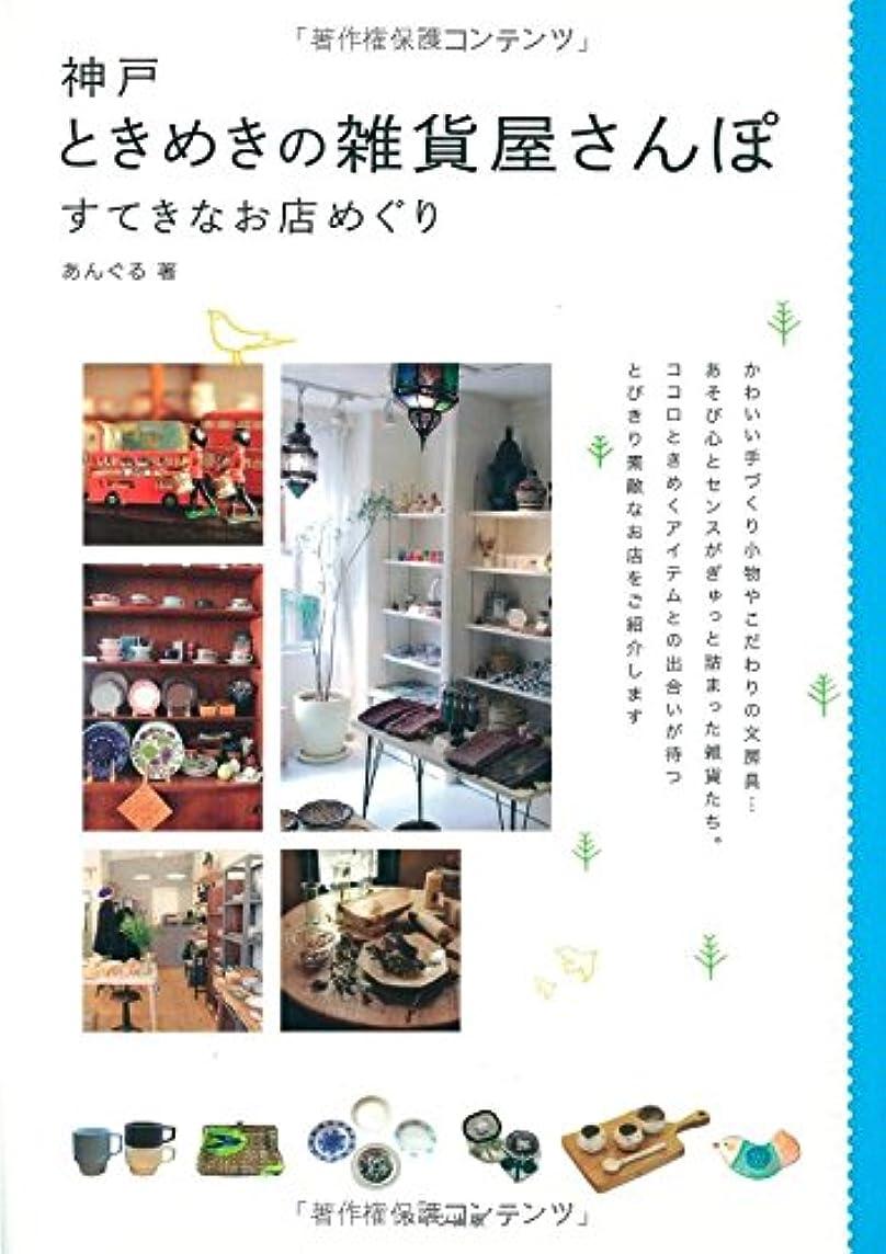 シャットリーダーシップ爬虫類神戸 ときめきの雑貨屋さんぽ すてきなお店めぐり