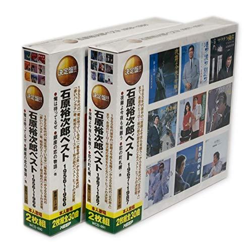 石原裕次郎 ベスト 1956-1966 1967-1987 2巻セット CD4枚組 WCD-690-691 - 石原裕次郎