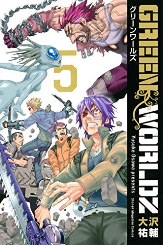 GREEN WORLDZ(5) (マンガボックスコミックス)