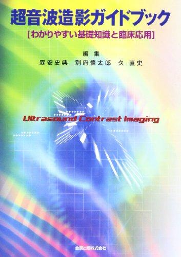 超音波造影ガイドブック―わかりやすい基礎知識と臨床応用の詳細を見る