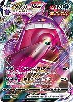 ポケモンカードゲーム PK-SGG-002 ゲンガーVMAX