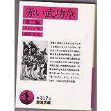 赤い武功章―他3編 (岩波文庫)