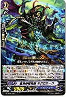 カードファイトヴァンガード/冥刻の吸血姫/G-TD08/007腐海の呪術師 ネグロルーク