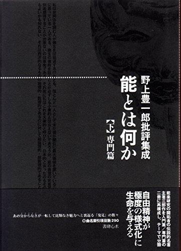 能とは何か 下(専門篇)―野上豊一郎批評集成の詳細を見る
