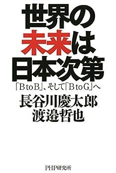 [長谷川 慶太郎, 渡邉 哲也]の世界の未来は日本次第 「B to B」、そして「B to G」へ