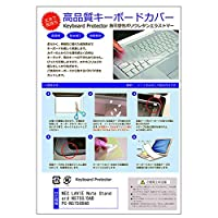 メディアカバーマーケット NEC LAVIE Note Standard NS750/BAB PC-NS750BAB [15.6インチ(1920x1080)]機種用 【極薄 キーボードカバー(日本製) フリーカットタイプ】