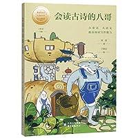 小童话大语文丛书·会读古诗的八哥