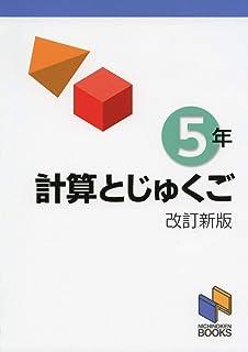 計算とじゅくご 5年 改訂新版 (計算と熟語シリーズ)