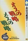 オスの戦略メスの戦略 (NHKライブラリー)