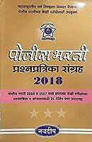 Navdeep Police Bharti 21 Prashnapatrika Sangraha