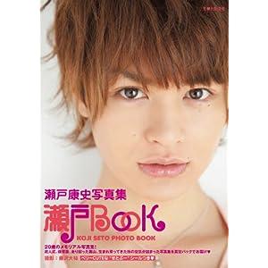 """瀬戸康史写真集瀬戸BOOK JUNON PHOTOBOOK"""" class=""""object-fit"""""""