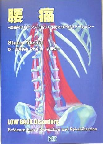 腰痛―最新のエビデンスに基づく予防とリハビリテーション