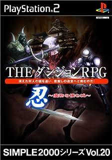 SIMPLE2000シリーズ Vol.20 THE ダンジョンRPG 忍~魔物の棲む城~