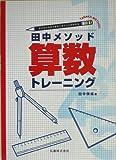 田中メソッド 算数トレーニング―子どもたちのつまずくポイントがわかる