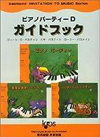 NN9506PJ ピアノパーティー ガイドブック D