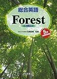 総合英語Forest, 5th edition