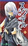 スパイラル―推理の絆 (3) (ガンガンコミックス)