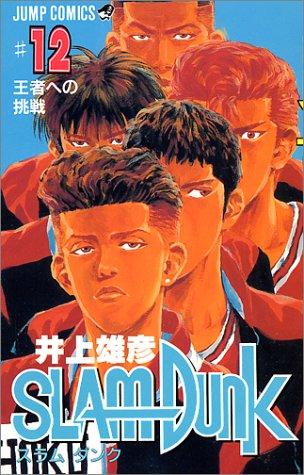 SLAM DUNK 12 (ジャンプコミックス)の詳細を見る