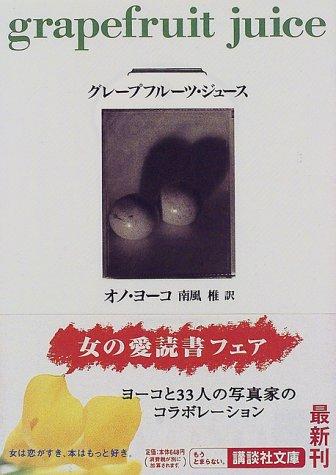 グレープフルーツ・ジュース (講談社文庫)