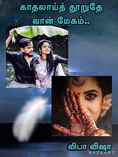 காதலாய்த் தூறுதே வான் மேகம்!!: KAATHALAAI THOORUTHE VAAN MEGAM!! (Tamil Edition)