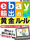 Golden rules for ebay export: Overseas resale strategy that earns far more than domestically solves the hurdle of English (Galaxy Books) (Japanese Edition)