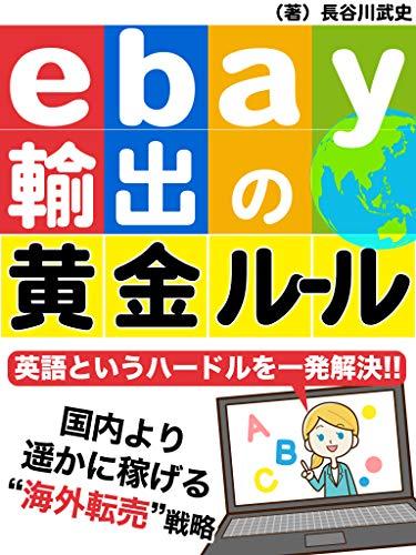 ebay輸出の黄金ルール: 国内より遥かに稼げる海外転売戦略 英語というハードルを一発解決 (ギャラクシーブックス)