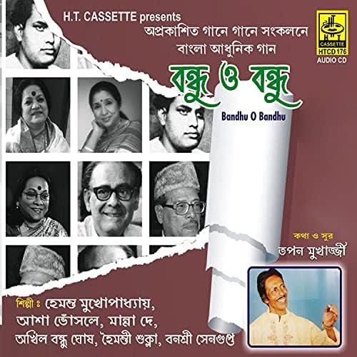 Manna Dey, Akhil Bandhu Ghosh, Asha Bhosle, Haimanti Sukla, Hemant Kumar & Banashree Sengupta