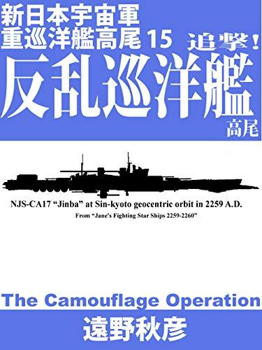 Sin Nihon juujunnyoukann takao 15: tsugeki hanran junnyoukan takao Henko Kantai series (Japanese Edition)