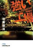 強い工場 モノづくり日本の「現場力」 (日経ビジネス人文庫)