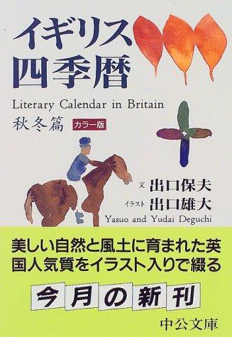 イギリス四季暦 秋冬篇 (中公文庫)の詳細を見る