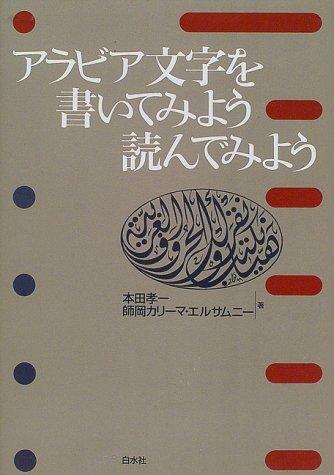 アラビア文字を書いてみよう読んでみよう―アラビア文字への招待 (<テキスト>)